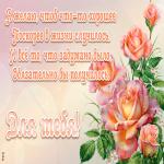 Открытка открытка с розами с текстом