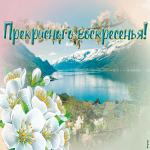 Картинка открытка с воскресеньем с пейзажем