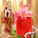 Картинка открытка самой милой подруге