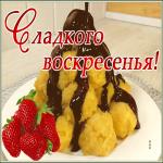 Открытка открытка сладкого воскресенья