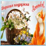 Картинка открытка спасибо подруге