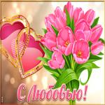 Открытка открытка тюльпаны с любовью