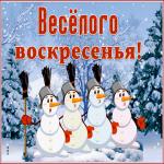 Картинка открытка уютного зимнего воскресенья