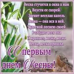 Картинка открытка весна стучится в окна