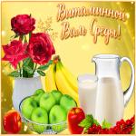 Картинка открытка витаминной среды