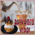 Картинка открытка вкусного утра