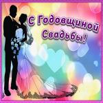 Открытка плейкаст открытка с годовщиной свадьбы