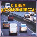 Открытка поздравительная картинка с днем автомобилиста