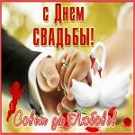 Открытка поздравительная открытка с днем свадьбы
