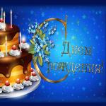 Открытка поздравление с днём рождения женщине