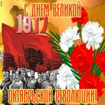 Картинка праздничная открытка день великой октябрьской революции