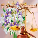 Картинка праздничная открытка день юриста в россии