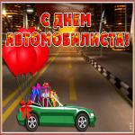 Открытка прекрасная открытка день автомобилиста