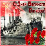 Открытка прекрасная открытка день великой октябрьской революции