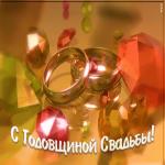 Картинка прикольная картинка с годовщиной свадьбы