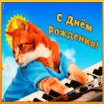 Открытка прикольная открытка с днем рождения с котиком