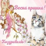 Картинка прикольная открытка весна пришла