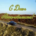 Открытка супер открытка день автомобилиста