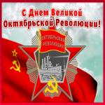 Картинка супер открытка день великой октябрьской революции