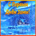 Открытка супер открытка первый день зимы