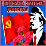 Открытка сверкающая открытка день великой октябрьской революции