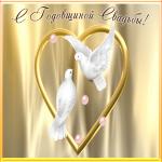 Картинка трогательная открытка с годовщиной свадьбы
