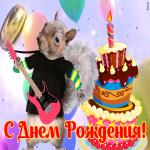 Открытка веселая открытка с днем рождения