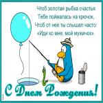 Картинка веселая открытка с днем рождения мужчине