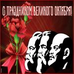Открытка видео открытка день великой октябрьской революции