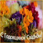 Картинка видео открытка с годовщиной свадьбы