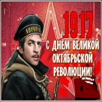 Открытка виртуальная открытка день великой октябрьской революции