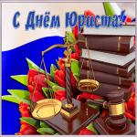 Открытка виртуальная открытка день юриста в россии
