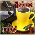 Картинка виртуальная открытка доброе утро