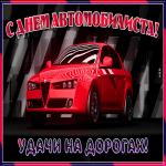Картинка яркая открытка день автомобилиста