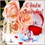 Картинка яркая открытка с днем свадьбы