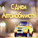 Картинка живая открытка день автомобилиста