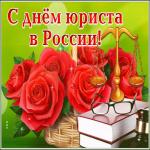 Открытка живая открытка день юриста в россии