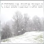 Открытка живая открытка первый день зимы