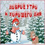 Картинка зимняя открытка доброе утро и хорошего дня