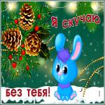 Картинка зимняя открытка скучаю с зайчиком