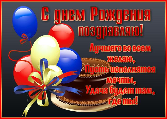 Открытка картинка пожелания с днем рождения мужчине