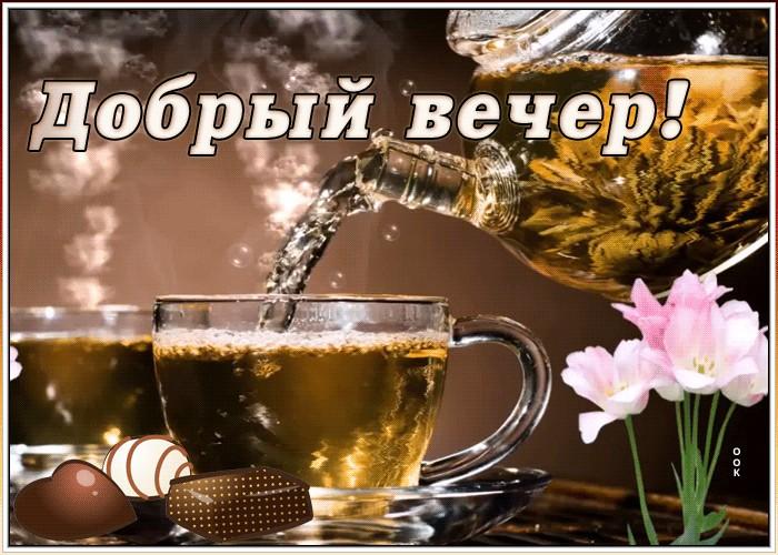 открытка про чай