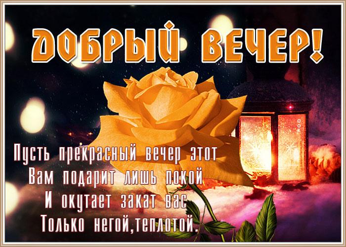 Открытка открытка прекрасного доброго вечера