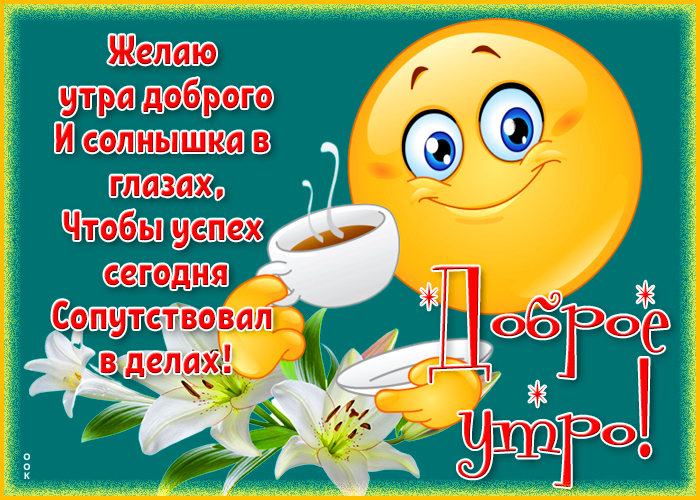 Картинка открытка приятного утра