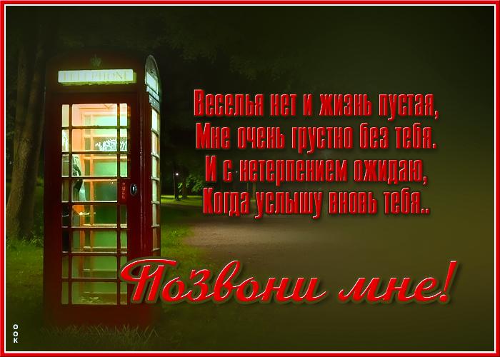 Картинка открытка скучаю, позвони