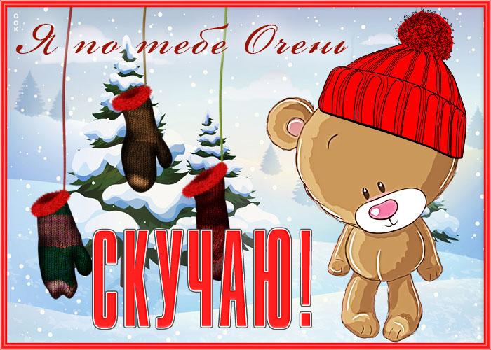 Картинка открытка скучаю с мишкой