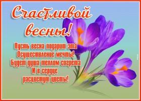 Картинка чудесная картинка весна пришла