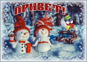 Картинка чудесная открытка зимний привет