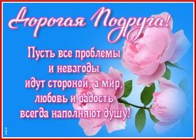 Открытка картинка подруге с цветами