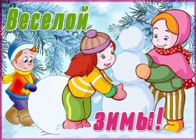 Открытка картинка прекрасного настроения зимой